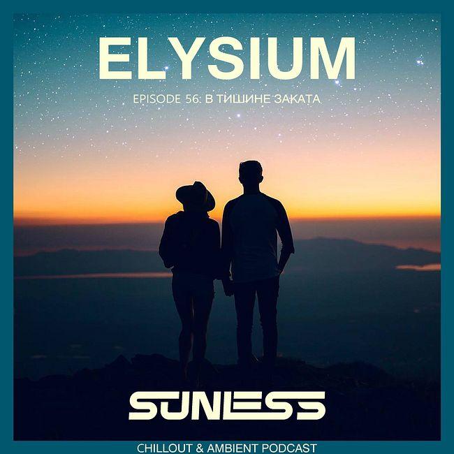 Sunless - Elysium: В тишине заката #56