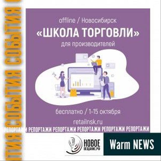 Школа Торговли 1-15 Октября (Теплые Новости) 24.09.2020