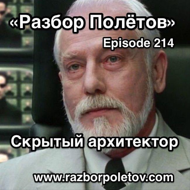 Episode 214 — Interview - Скрытый архитектор