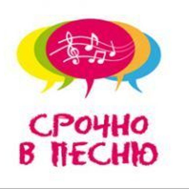 Срочно в песню: Песня о счастливых интуристах
