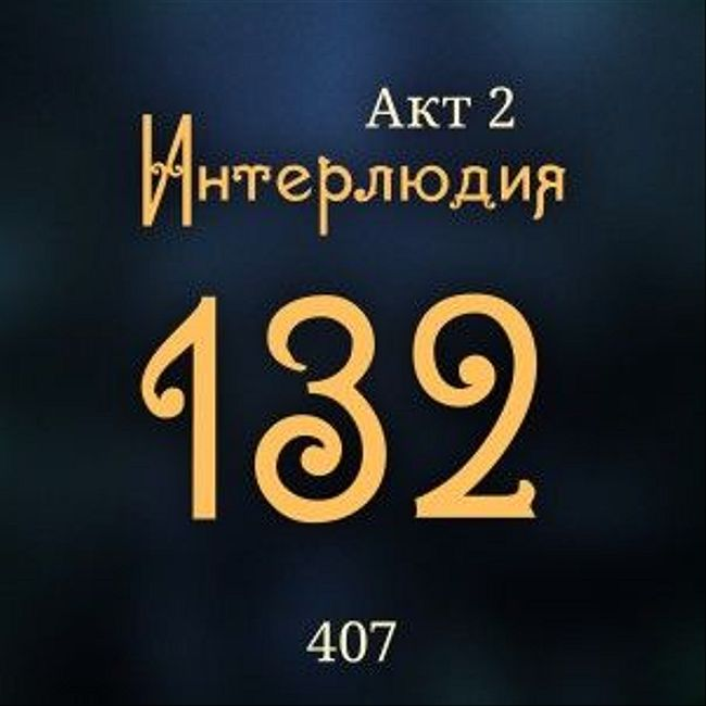 Внутренние Тени 407. Акт 2. Интерлюдия 132