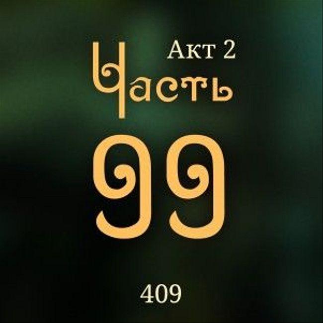 409. Акт 2. Часть 99