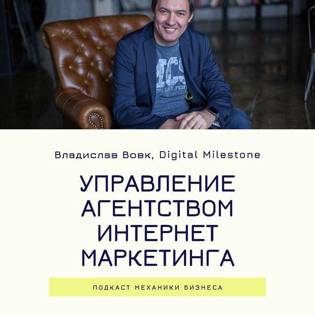 Управление агентством интернет маркетинга — Digital Milestone