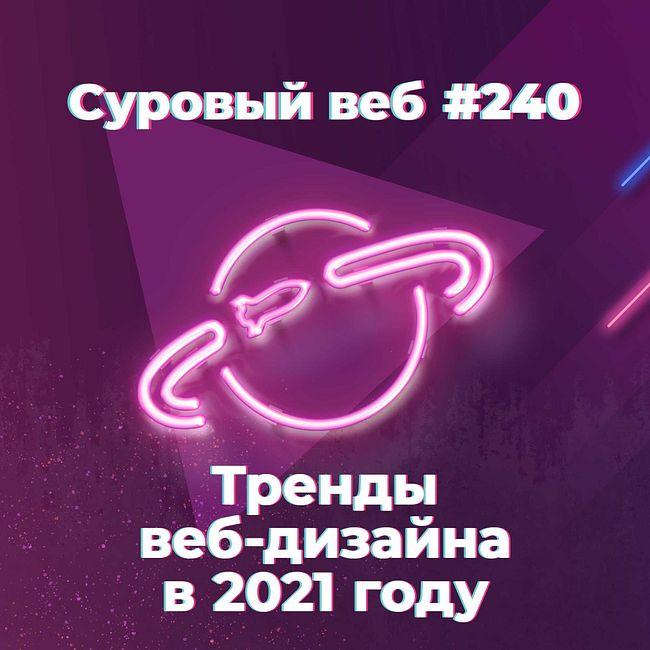 [#240] Тренды веб-дизайна в 2021 году