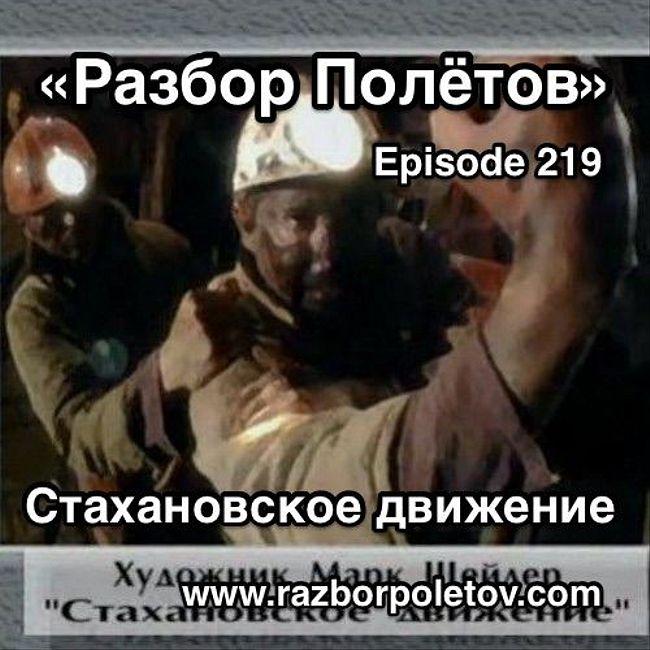 Episode 219 — Classic - Стахановское движение