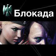 Блокада. Эпизод 2. Тарас Петренко