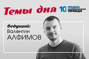 Темы дня : Свердловский губернатор собрал противников и сторонников строительства храма, в Сочи прилетел Помпео, Соловьёв ответил на критику из Госдумы