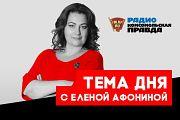 Темы дня : Следователи-оборотни в ФСБ, Кержаков пошел на мировую, жительница Нижнего Тагила продолжает жить в Советском Союзе