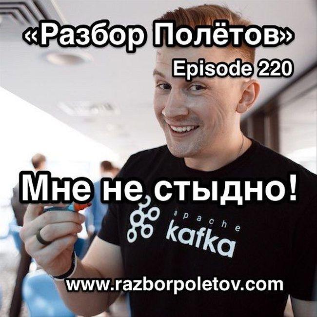 Episode 220 — Classic - Мне не стыдно!