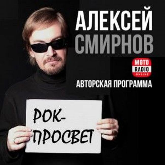 """Neil Diamond в программе Алексея Смирнова """"Рок-Просвет""""."""