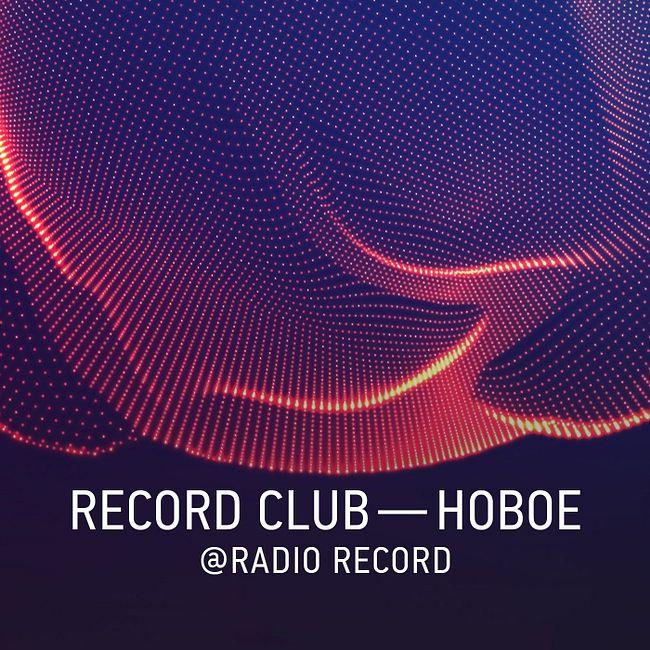 Новое @ Record Club Record Club (16-04-2021)