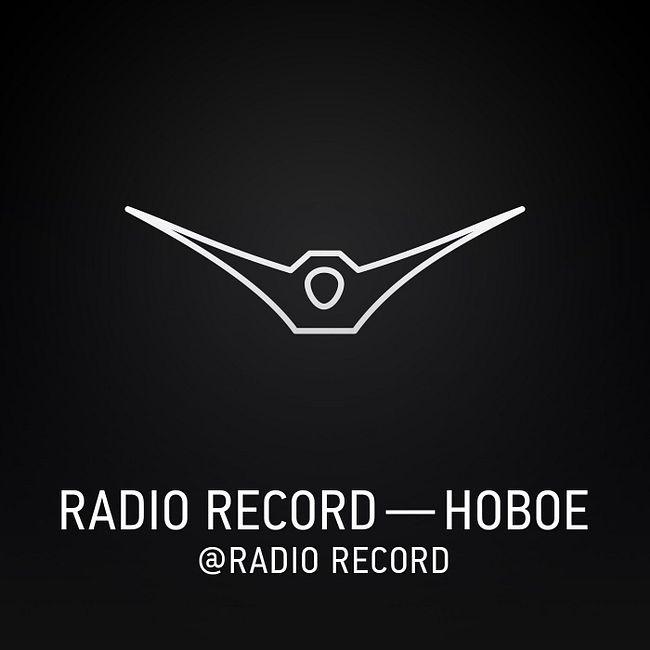 Новое @ Radio Record Новинки эфира (16-04-2021)