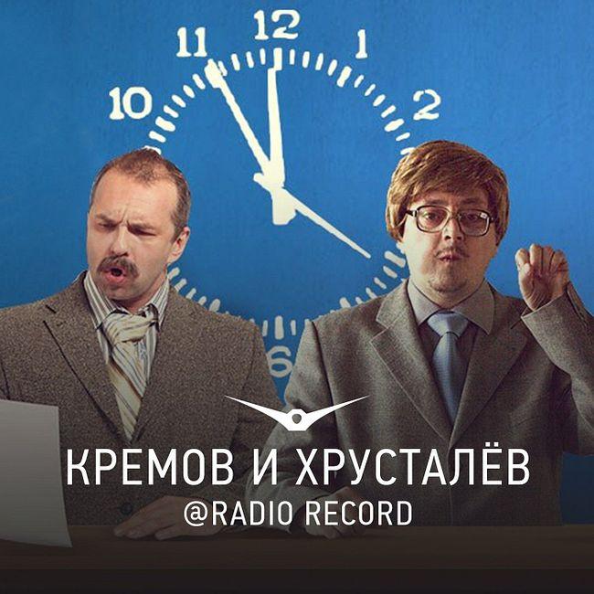 Кремов и Хрусталев @ Radio Record #2539 (17-06-2021)