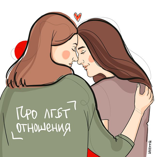 НАТА И МАША: бисексуалки в полиаморных отношениях с парой