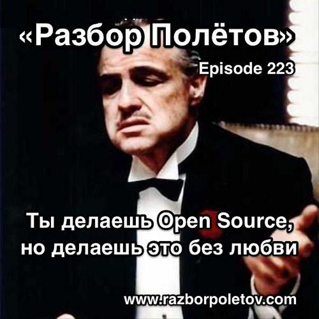 Episode 223 — Classic - Ты делаешь open-source, но делаешь это без любви