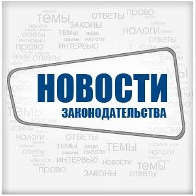 Новости законодательства. 12.08.2013