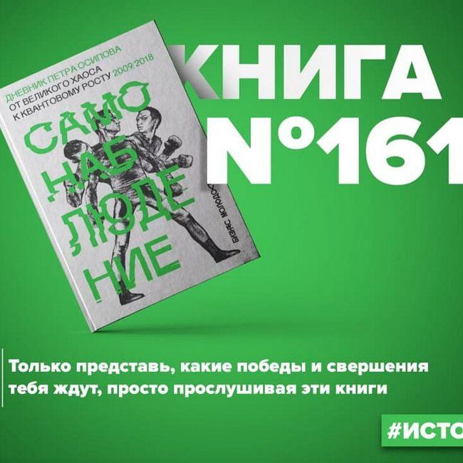 Книга #161 - Самонаблюдение: Дневник Петра Осипова. От великого хаоса к квантовому росту. Бизнес молодость