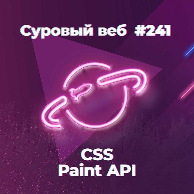 [#241] CSS Paint API