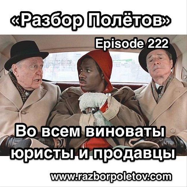 Episode 222 — Classic - Во всём виноваты юристы и продавцы
