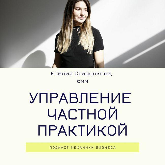 Управление частной практикой - smm - Ксения Славникова