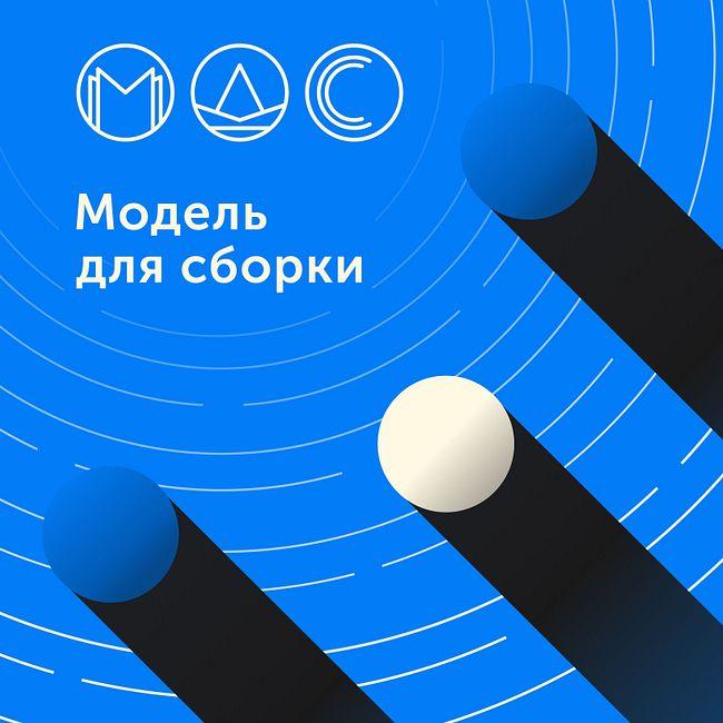 «Мимолетное увлечение» (Максим Черепанов)