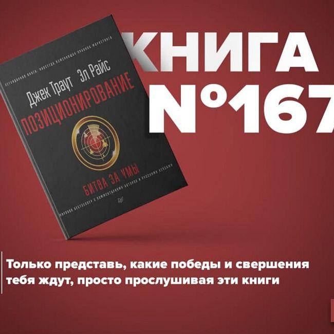 Книга #167 - Позиционирование. Битва за умы. Джек Траут маркетинговые войны