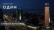 Один / Алексей Нарышкин // 05.12.17