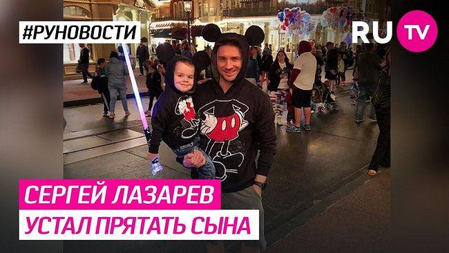 Сергей Лазарев устал прятать сына