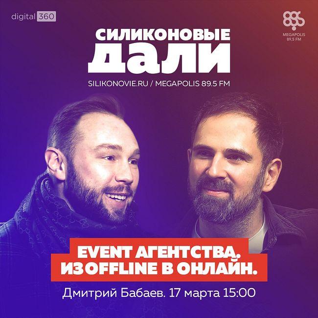 #225. Дмитрий Бабаев (Best Day Agency)