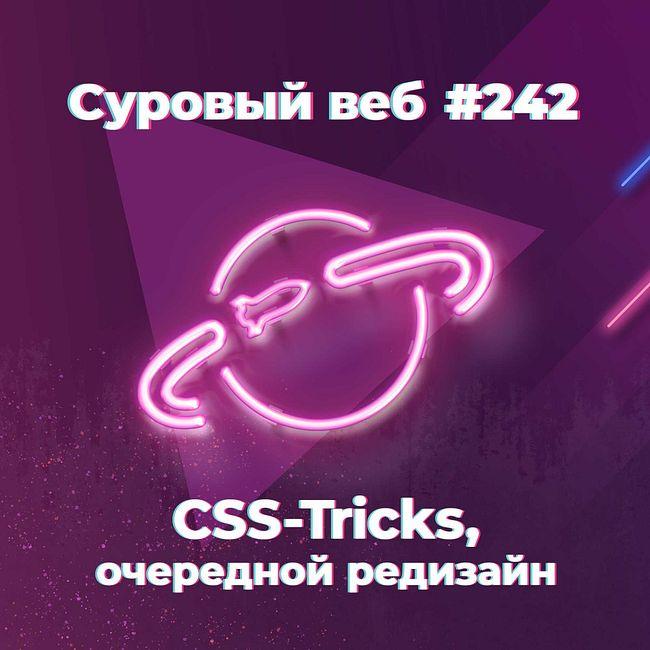 [#242] CSS-Tricks, очередной редизайн