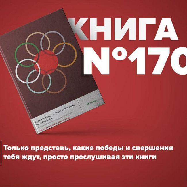 Книга #170 - Сторителлинг в проектировании интерфейсов. Как создавать истории, улучшающие дизайн