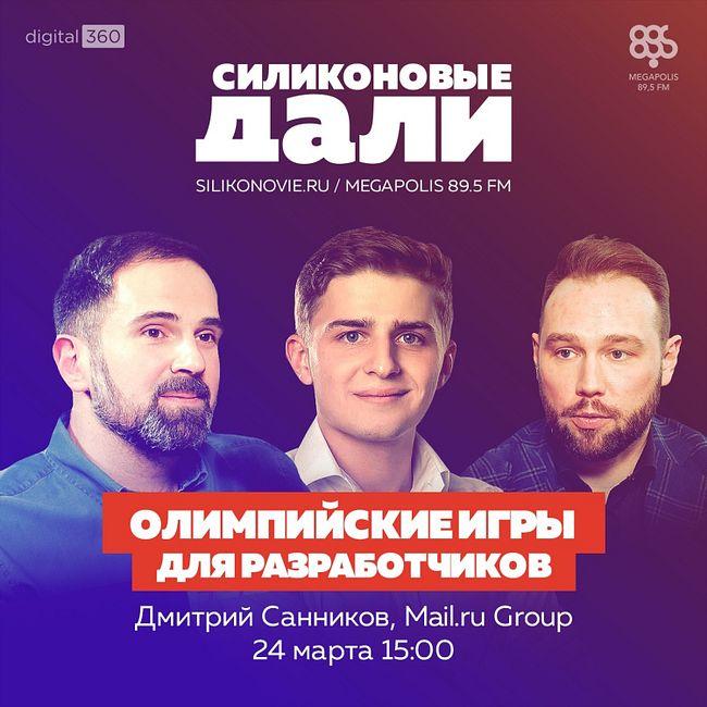 #226. Дмитрий Санников (Mail.ru Group)