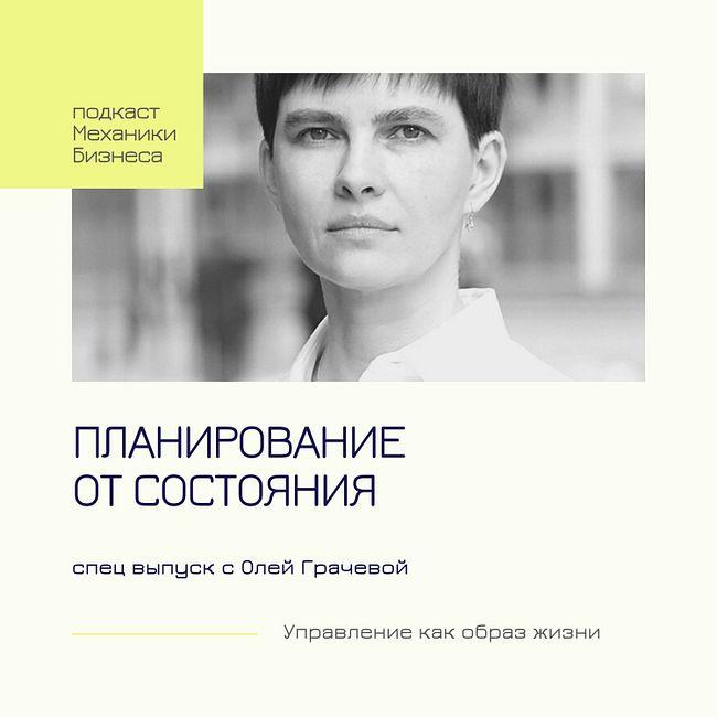 43   Планирование от состояния - спец выпуск с Олей Грачевой