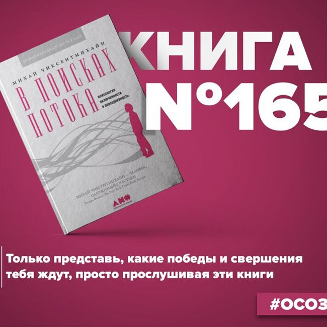 Книга #165 - В поисках потока. Психология включенности в повседневность. Михай Чиксентмихайи поток