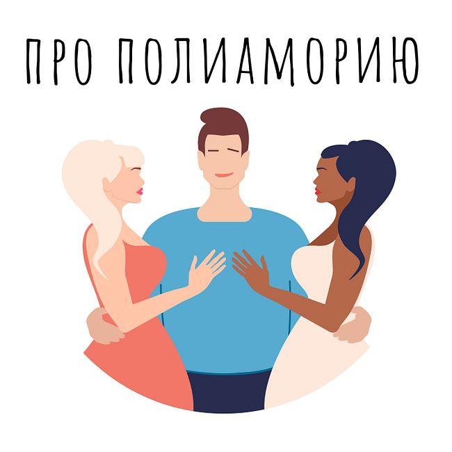 АЛИНА ТОЛМАЧЁВА и её полиамория