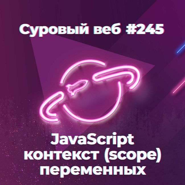 [#245] JavaScript контекст (scope) переменных
