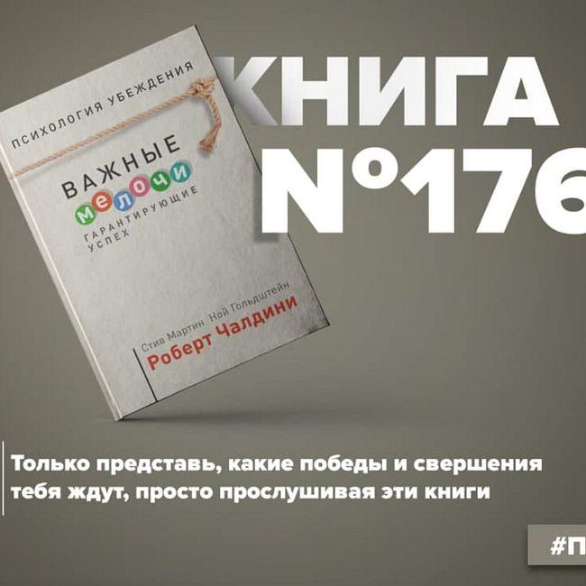Книга #176 - Психология убеждения. Важные мелочи, гарантирующие успех. Роберт Чалдини