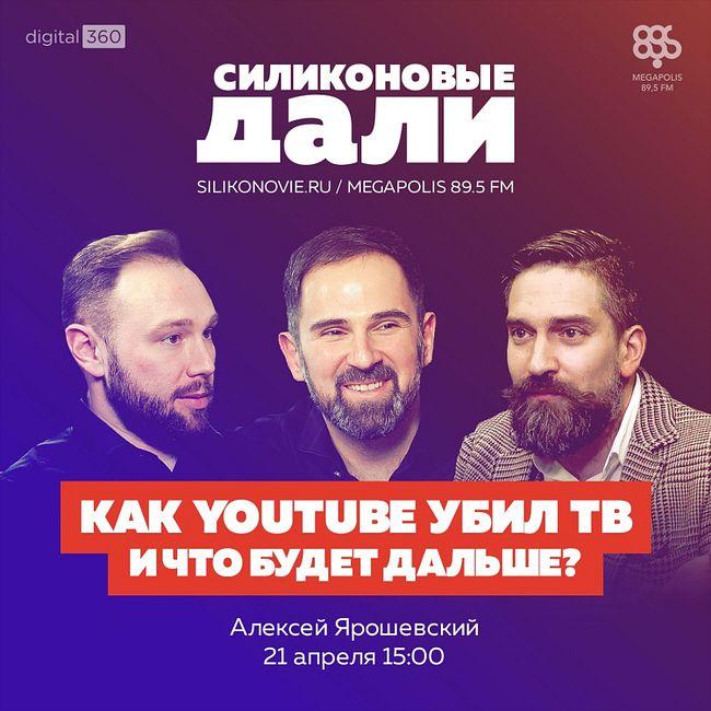 """#230. Алексей Ярошевский (""""Спик Изи"""")"""