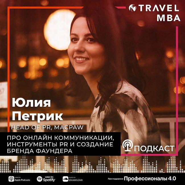 55 - Юлия Петрик - Про онлайн коммуникации, Инструменты PR и Создание Бренда Фаундера