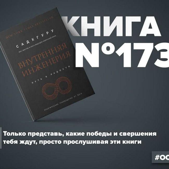 Книга #173 - Внутренняя инженерия. Путь к радости. Практическое руководство от йога. Садхгуру