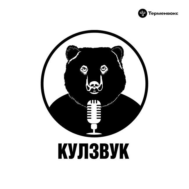 Музыкант в России и США: учеба и карьера