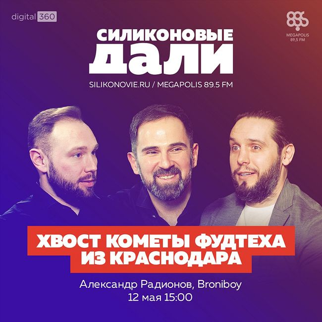 #232. Александр Радионов (Broniboy)