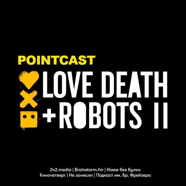 Посмотрено: Любовь, смерть и роботы — второй сезон