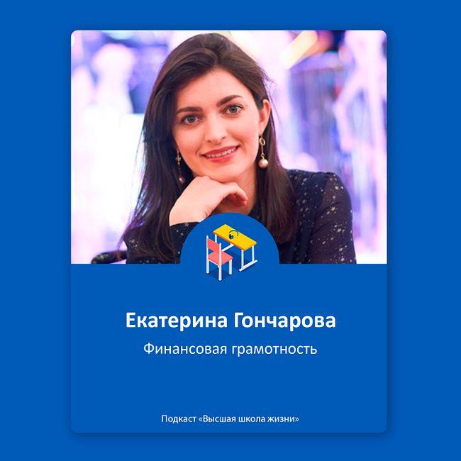 Финансовая грамотность. Как обращаться с личными финансами - Екатерина Гончарова