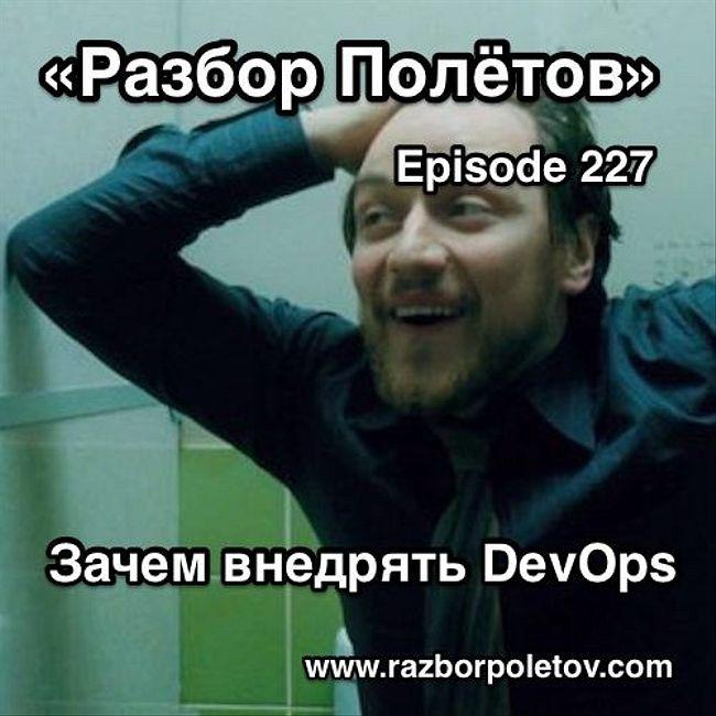Episode 227 — Interview - Зачем внедрять DevOps