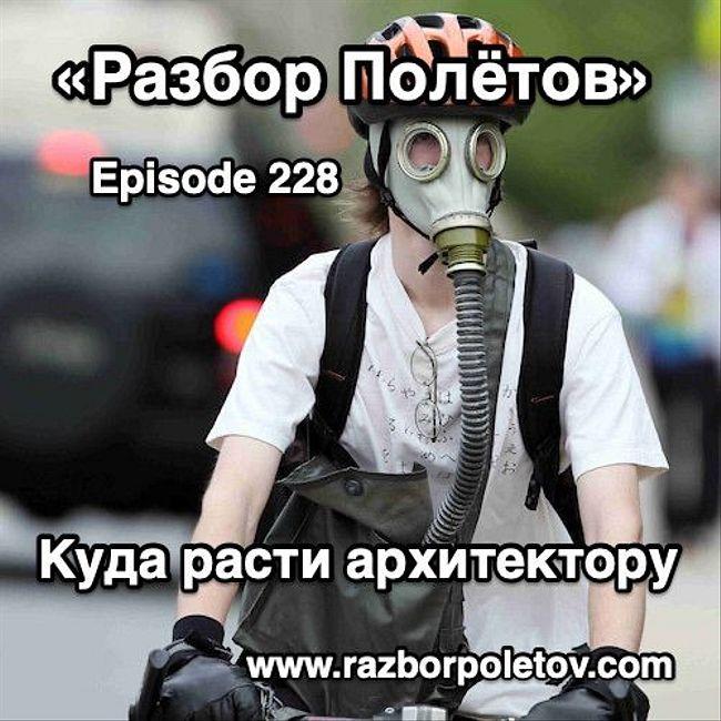 Episode 228 — Interview - Куда расти архитектору