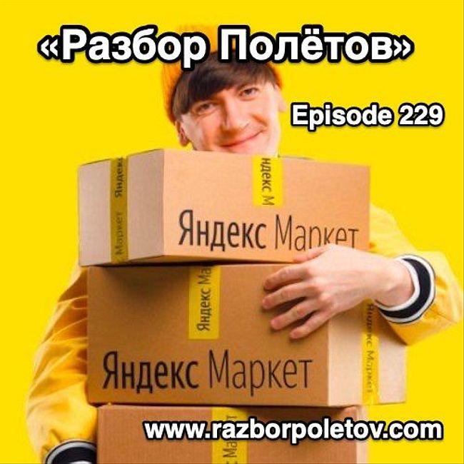 Episode 229 — Interview — Как происходит разработка инструментов для партнёров в Яндекс
