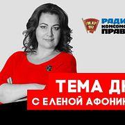 Темы дня : За Зеленского 30% украинцев, Конюхов в 12-бальном шторме, дело Мамаева и Кокорина направлено в суд