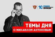 Темы дня : На Украине сегодня день тишины, таежной отшельнице Агафье Лыковой - 75-лет и путеводитель на майские праздники