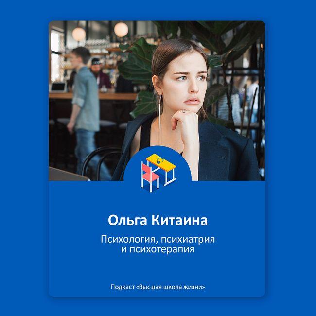 Психология. Ольга Китаина